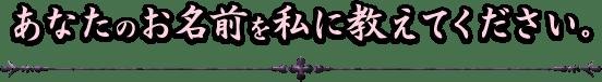 縺ゅ↑縺溘�ョ縺雁錐蜑阪r遘√↓謨吶∴縺ヲ縺上□縺輔>縲�