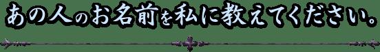 縺ゅ�ョ莠コ縺ョ縺雁錐蜑阪r遘√↓謨吶∴縺ヲ縺上□縺輔>縲�